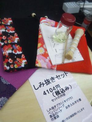 20140606byoshimoto