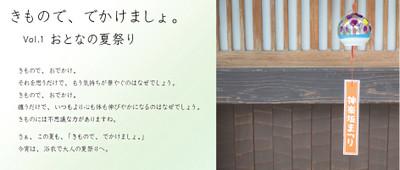Dekakemasho_top