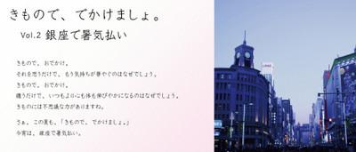 Dekakemasho_ginza