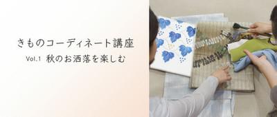 Topic09_topb_kimonokouza