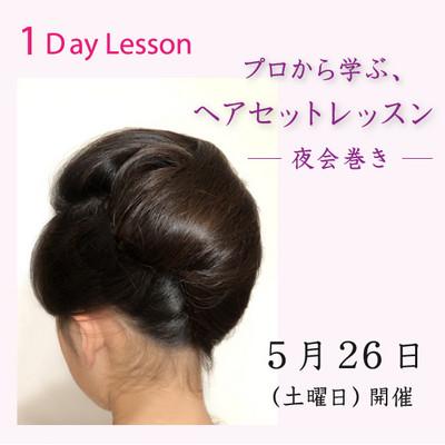 Hair201805_baner_blog