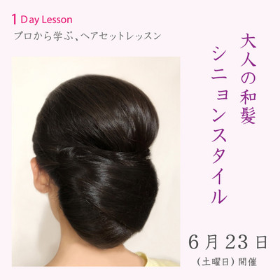 Lessontop_chignon_blog
