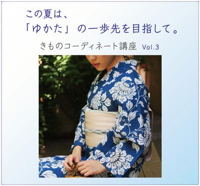 Columtop_yukata_blog1