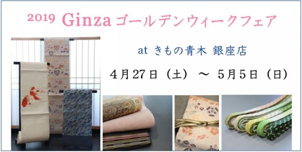 2019gw_ginzafair_top