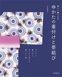Yukatabookcover